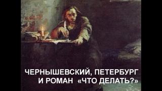 """Чернышевский, Петербург и роман """"Что делать?"""""""