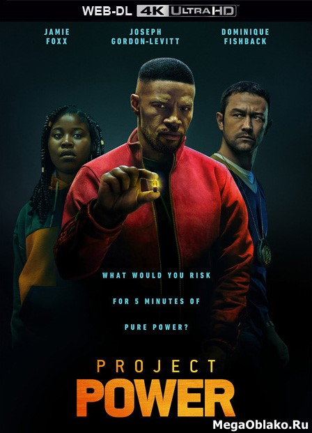 Проект Power / Project Power (2020) 4K HDR WEB-DL 2160p