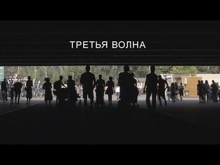 ТРЕТЬЯ ВОЛНА фильм Константина Селина