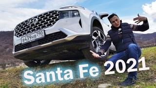 6 ЛЕТ и ДОСВИДОС! Новый Hyundai Santa Fe 2021 снова лучше КИА СОРЕНТО!