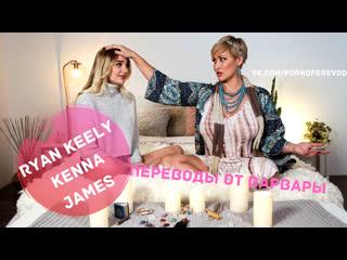 Ryan Keely Kenna James lesbian milf teen big tits ass all sex porn hot girls 69 facesitting orgasm порно перевод субтитры лесби