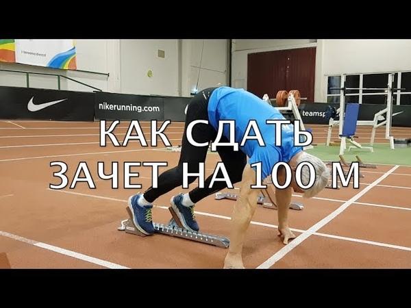 Как улучшить результат в беге на 100 м за короткий срок Валерий Жумадилов