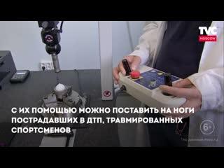 Производство эндопротезов в Москве