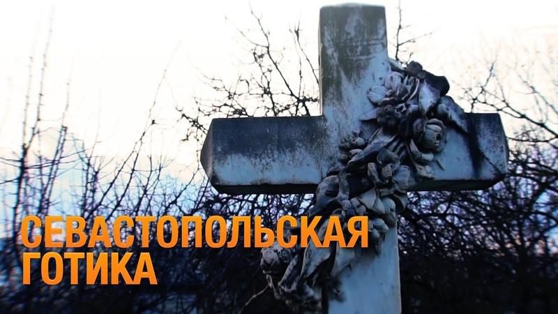 Севастополь Братское кладбище на Северной стороне