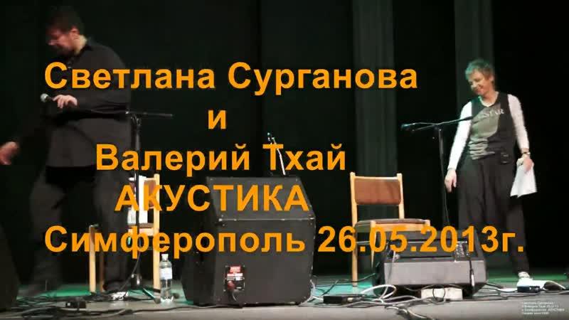 Светлана Сурганова и Валерий Тхай. Акустика. Симферополь, 26.05.2013
