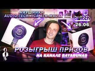 Розыгрыш призов 26 июня на Twitch-канале | Ярослав Баярунас