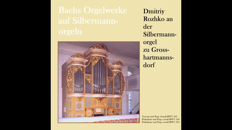 Johann Sebastian Bach Präludium und Fuge in c moll BWV 549 1 Präludium