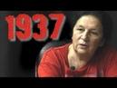 1 1937 й Заговоры против Сталина Елена Прудникова