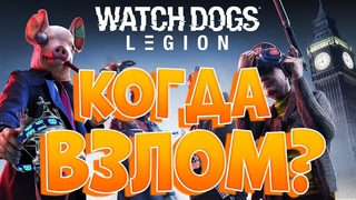 ГИТЛЕР ЖДЕТ ВЗЛОМА Watch Dogs: Legion