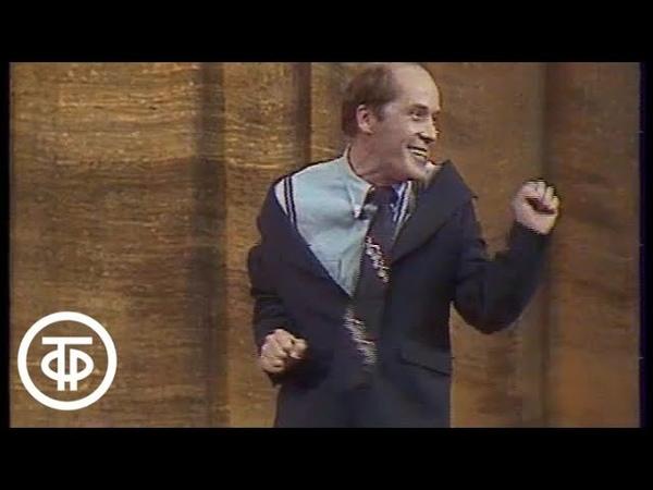 Александр Филиппенко в спектакле Взрослая дочь молодого человека. Вокруг смеха. Выпуск № 9 (1980)