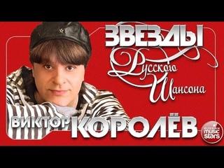 Виктор Королёв   Ой ё ёй GOVER 2021   BEST MUSIC MIX ZH K