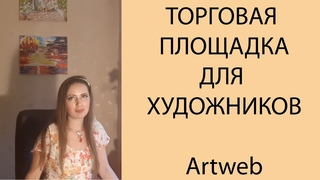 Торговая площадка для художников Artweb. Продажа картин и принтов в интернете. Обзор Poly