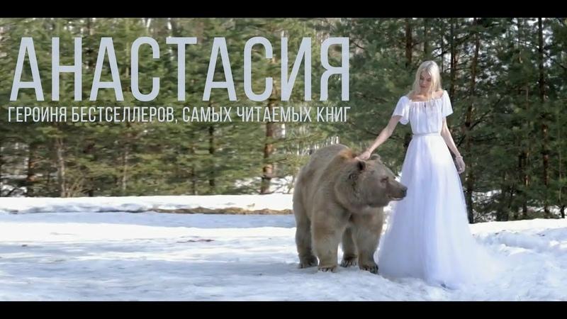 Анастасия Предсказания о России 2020 Родовые Поместья России Звенящие Кедры России Мегре