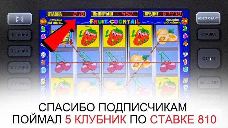 Спасибо подписчикам за совет Игровые автоматы онлайн клубнички