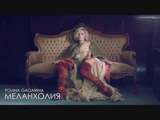 Премьера клипа! Полина Гагарина - Меланхолия ()