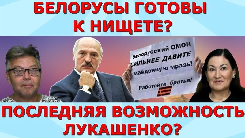 Россия поможет Беларуси Социализму конец Идеальная пара 303