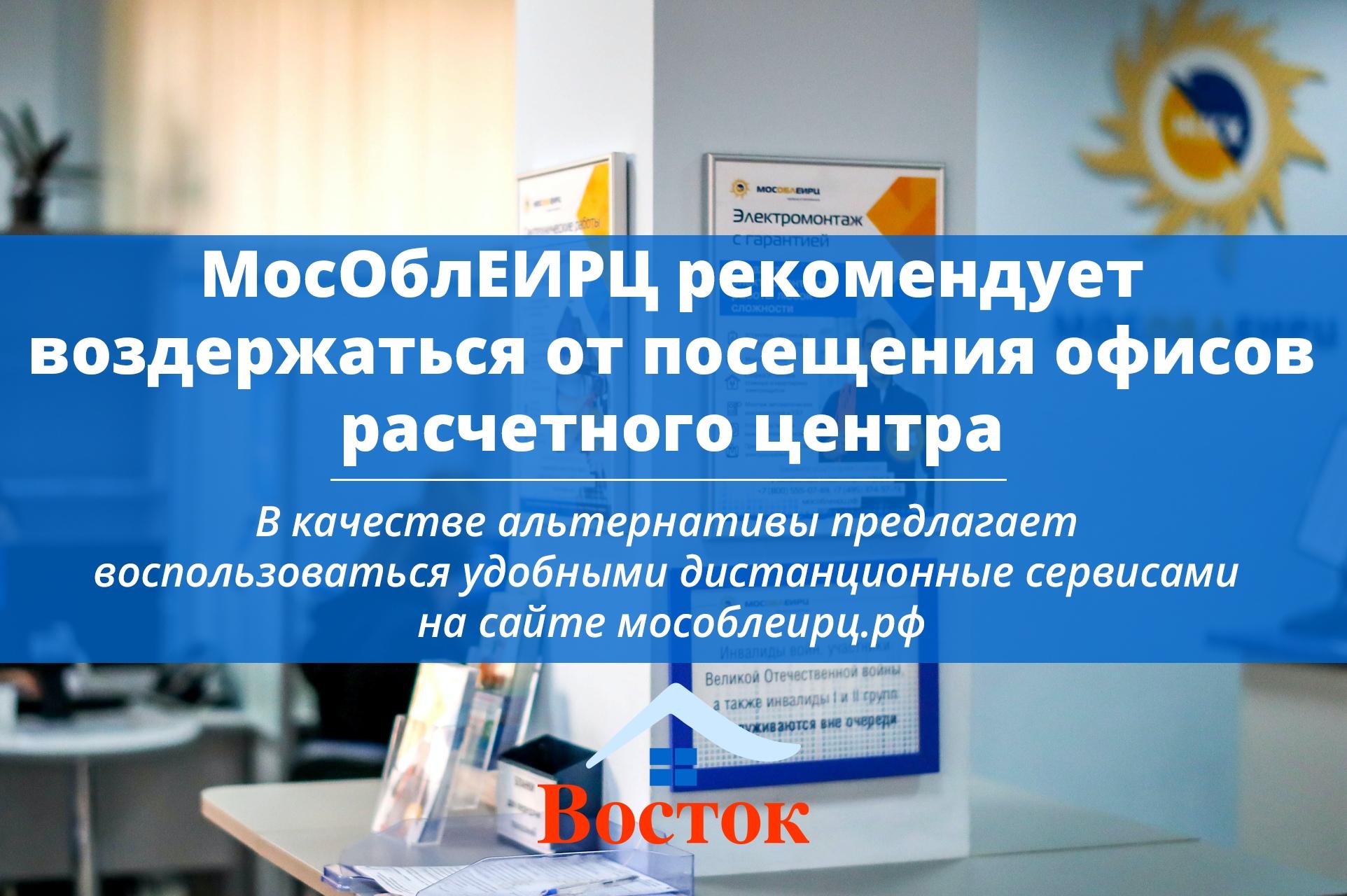МосОблЕИРЦ рекомендует воздержаться от посещения офисов расчетного центра и воспользоваться дистанционными сервисами