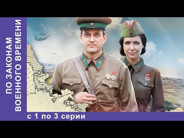 По Законам Военного Времени Все серии с 1 по 3 Военно Историческая Драма