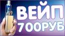 САМЫЙ ДЕШЕВЫЙ ВЕЙП С ALIEXPRESS 700РУБ КЛОН JOMO LITE 40W