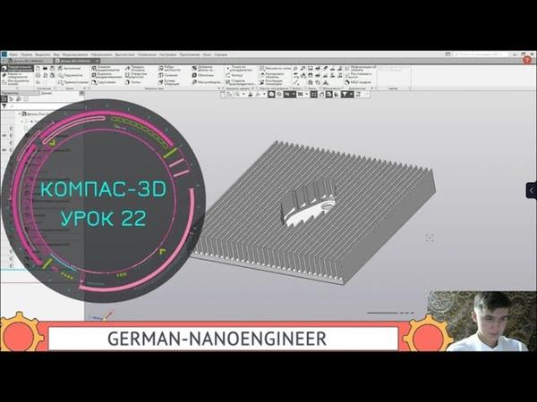 КОМПАС-3D (22 урок, создание модели Радиатор)
