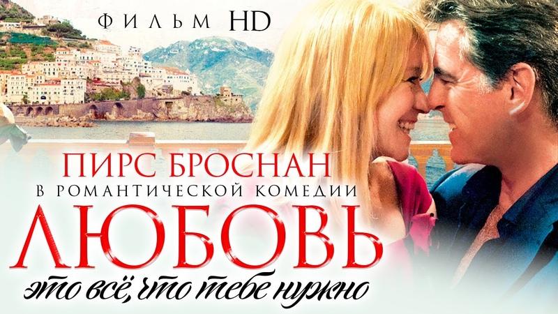 Любовь это всё что тебе нужно Love is all you need Смотреть весь фильм HD