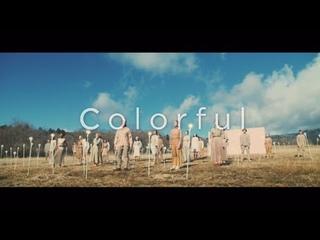 Colorful (チーム コカ・コーラ公式ソング)