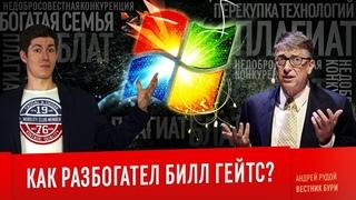 КАК РАЗБОГАТЕЛ БИЛЛ ГЕЙТС? Microsoft, блат, плагиат и недобросовестная конкуренция