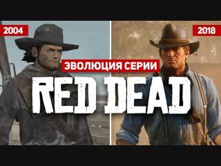 Эволюция серии игр red dead (2004 - 2018)
