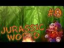 Jurassic World 9   СВЯЗЬ С КРОВАВОЙ МАГИЕЙ