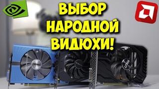 NVIDIA VS AMD! / ВЫБОР ТОП ВИДЕОКАРТЫ ДЛЯ ИГР