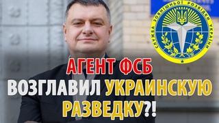 АГЕНТ ФСБ стал главным РАЗВЕДЧИКОМ Украины?! Генпрокурор Молдавии обвинил СБУ в похищении Чауса!