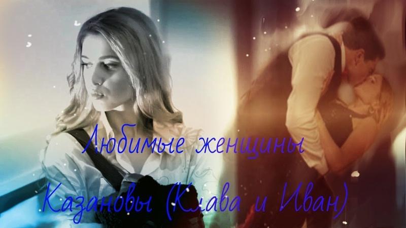 Любимые женщины Казановы Клава и Иван