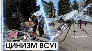 Дважды под огнём противника: обстрел Александровки при помощи ударного беспилотника.