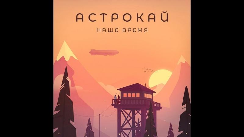 AstroKai Заветные Мечты