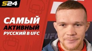 «Человек болен немножко». Петр Ян проводит 4 бой в UFC за 246 дней и смешит соперника   Sport24