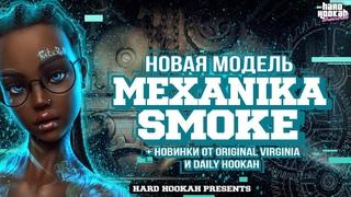 Новая MEXANIKA SMOKE - CLASSIC. Новые вкусы от Original Virginia, Daily Hookah.