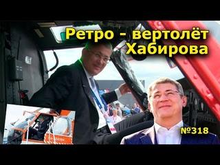 """""""Ретро - вертолет Хабирова"""". """"Открытая Политика""""."""