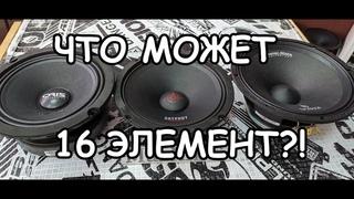Обзор на громкую новинку ПАТРИОТ ЭЛЕМЕНТ