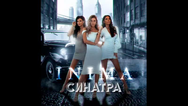 INIMA Синатра