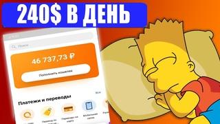 Супер простой заработок в интернете без вложений 2000 тыс руб в день