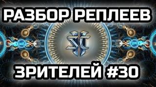 МАКРО PVT, ПУШ ЗЕРГА И ПРОДОЛЖЕНИЕ ПОСЛЕ 12 ПУЛА| Разбор реплеев зрителей #29 | StarCraft 2 LotV