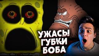 Ужасы Губки Боба | Звездный Капитан | Страшные Видео на Ночь | Реакция | Рома Субботин