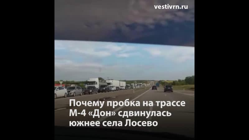 Почему пробка на трассе М-4 «Дон» сдвинулась южнее села Лосево