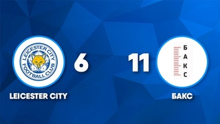 Leicester City - Бакс  6 : 11, чемпионат РФЛ-2021