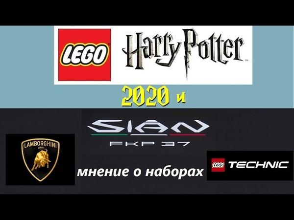 Lamborghini Sian 42115 и LEGO Harry Potter 2020 мнение о наборах ЧТО ВЗЯТЬ?!