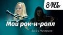 Би 2 и Чичерина Мой рок н ролл Cover by Just Play