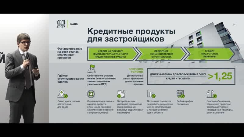 Антон Воронин директор по проектному финансированию и приоритетным проектам ДОМ РФ