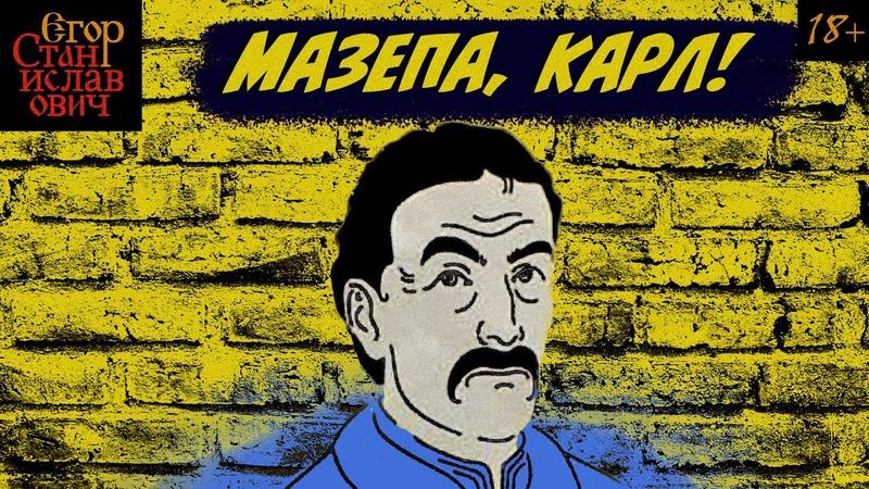 Мазепа всё что вы не хотели знать об украинском гетмане предателе Егор Станиславович
