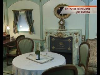 """""""Титаник"""" приплыл в Киев - невероятная выставка уже в столице - Видео, смотреть онлайн (online): новости, погода, сюжеты и анонсы  ICTV - ICTV - Офцйний сайт. Kанал з характером"""