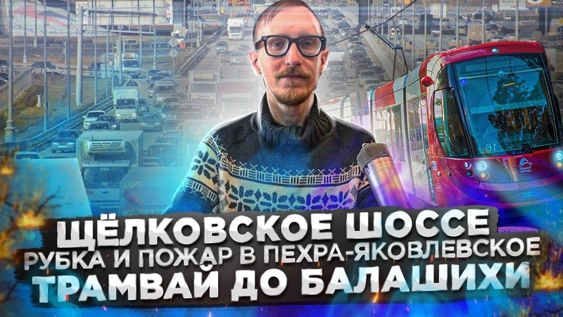 Кухня в Балашихе №3 Трамвай до Балашихи Щелковское шоссе Усадьба Пехра Яковлевское